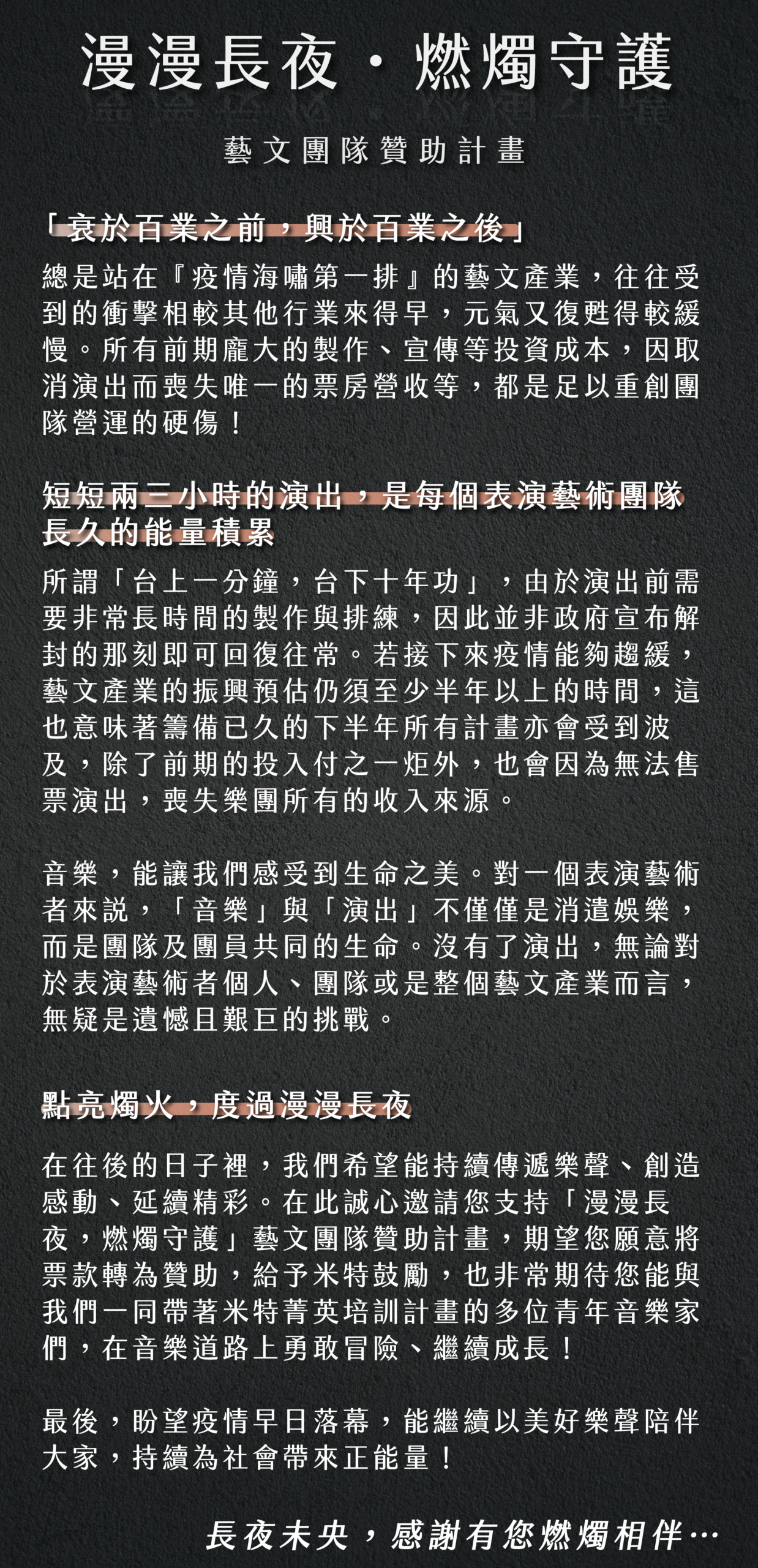 【漫漫長夜・燃燭守護】藝文團隊贊助計畫